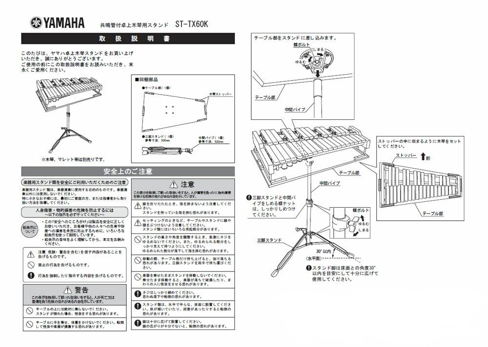 ST-TX60K取扱説明書詳細画像