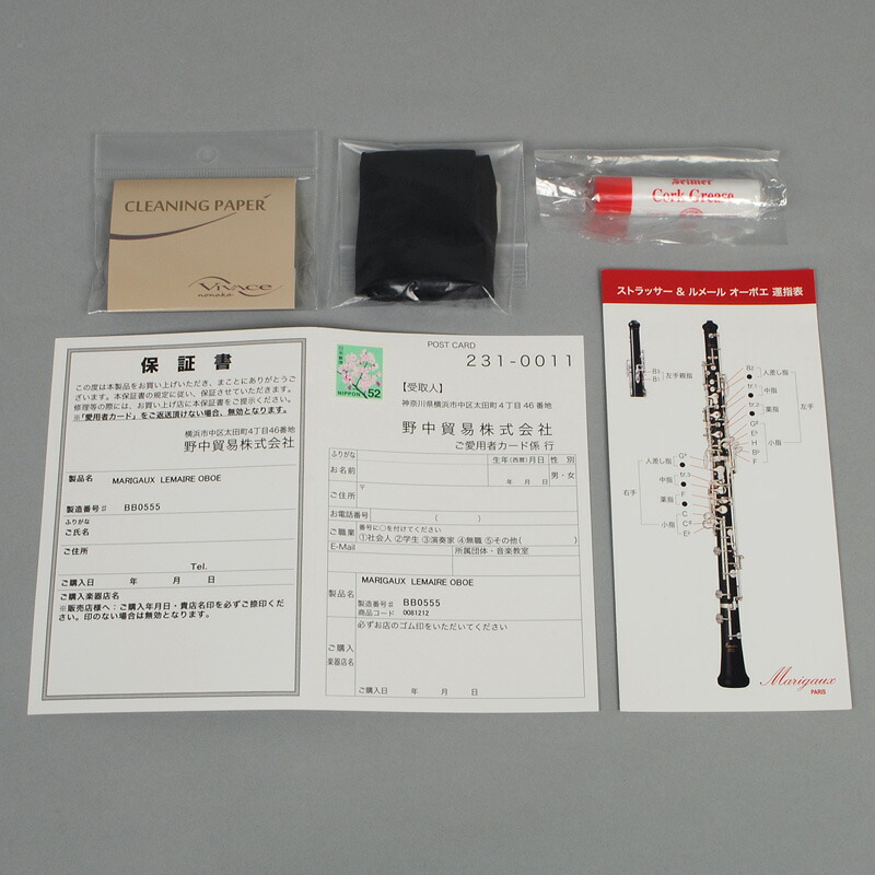 Lemaire 付属品画像