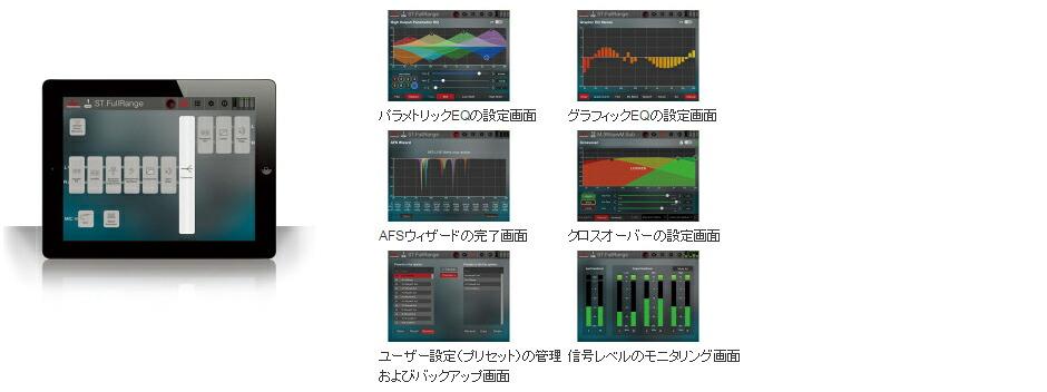 専用アプリケーション「PA2 Control App」