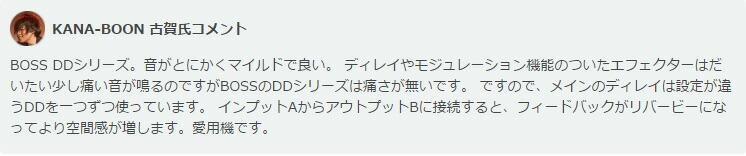 KANABOON 古賀氏コメント