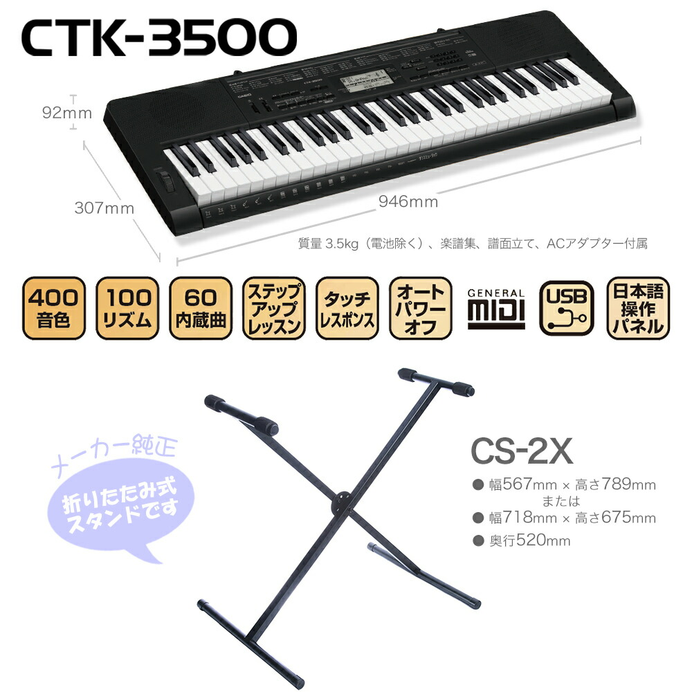 CTK3500 スタンド・ヘッドホンセット-1
