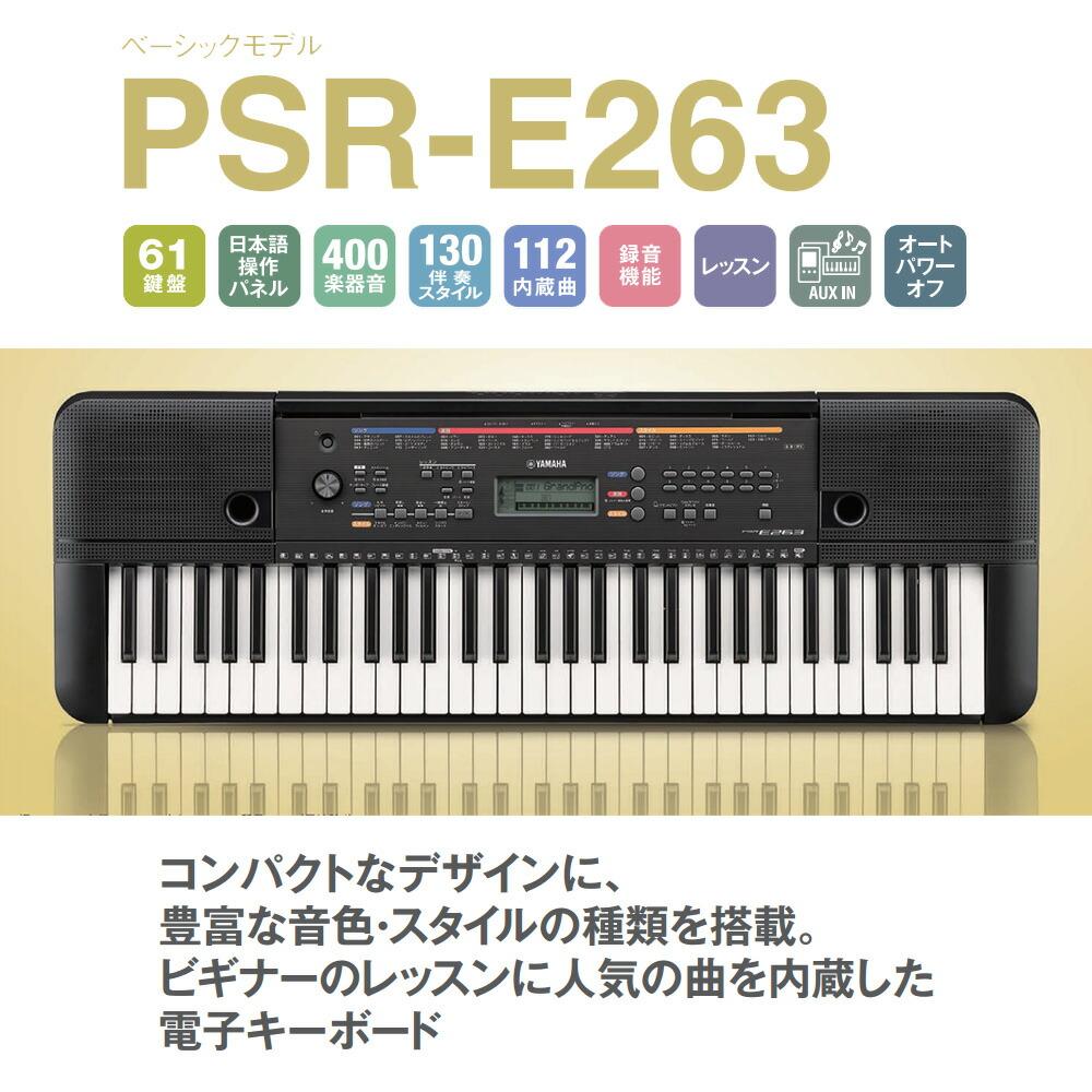 PSR-E263スタンド・ヘッドホンセット-1