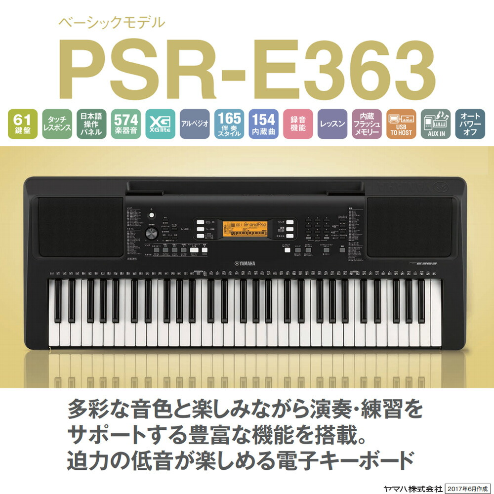 PSR-E363 スタンドセット-1