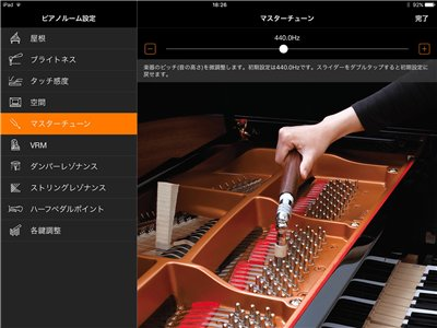 ピアノルーム
