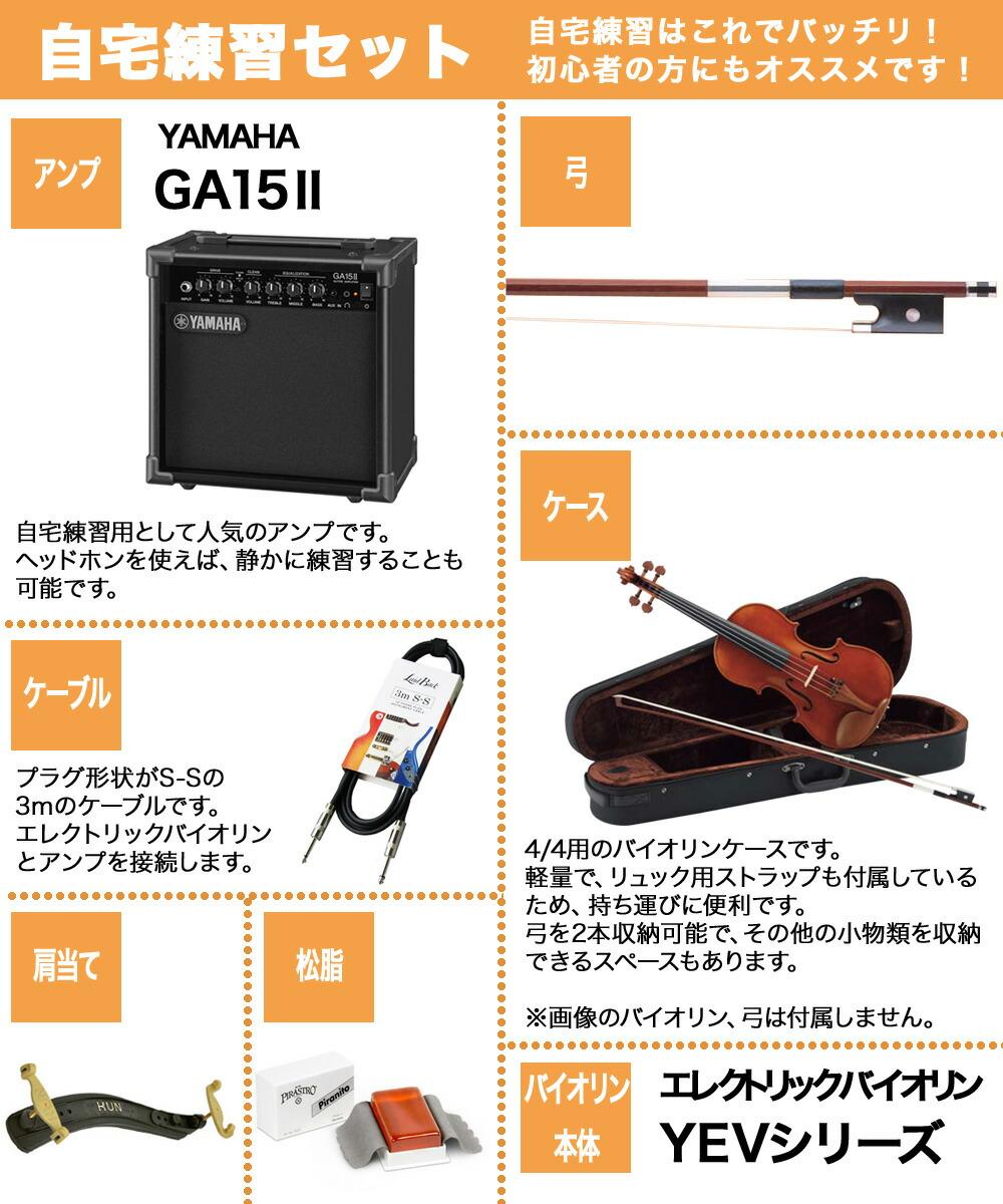 エレクトリックバイオリン自宅練習セット
