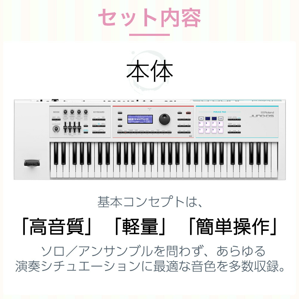 JUNO-DS61W シンセサイザー 61鍵盤 ホワイトアクセサリー8点セット 関連画像