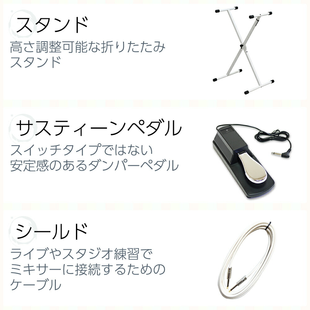 JUNO-DS61W シンセサイザー 61鍵盤 ホワイトアクセサリー5点セット 関連画像