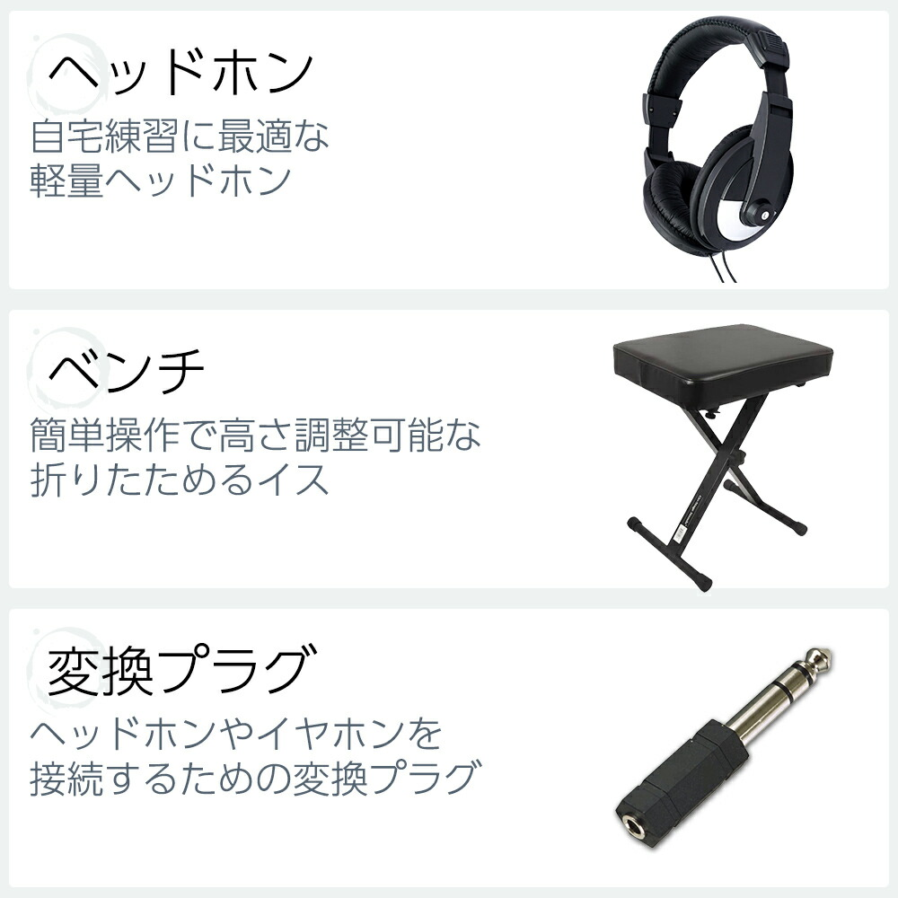 JUNO-DS61W (ホワイト) シンセサイザー 61鍵盤 スタート8点セット 【フルセット】 関連画像
