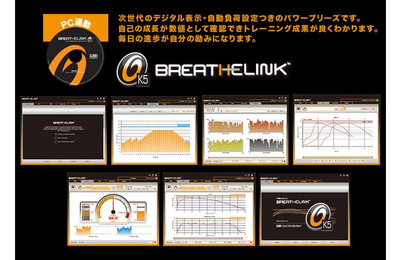 K5PC連動 デジタル呼吸筋トレーナー 関連画像