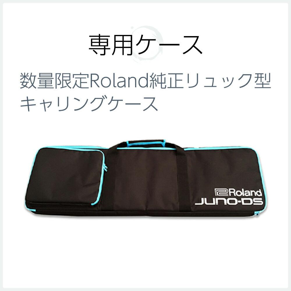 Roland JUNO-DS61 (ブラック) シンセサイザー 61鍵盤 シンプル4
