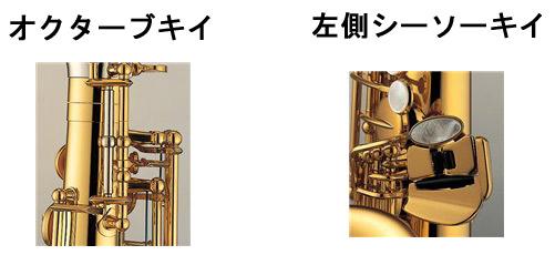 YTS-875EXB♭ テナーサックス 関連画像