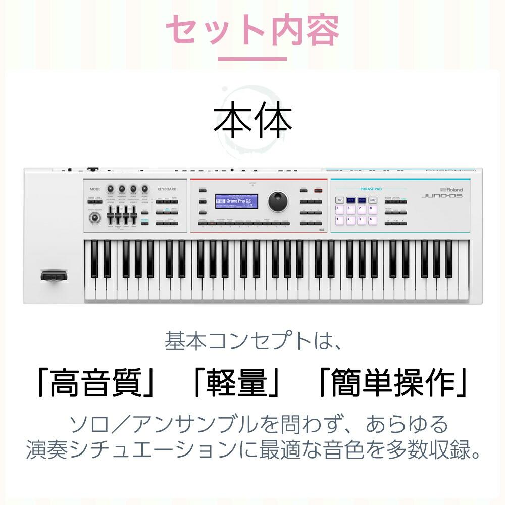 Roland JUNO,DS61W シンセサイザー 61鍵盤 ホワイトアクセサリー