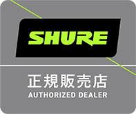 Shure正規販売店マーク