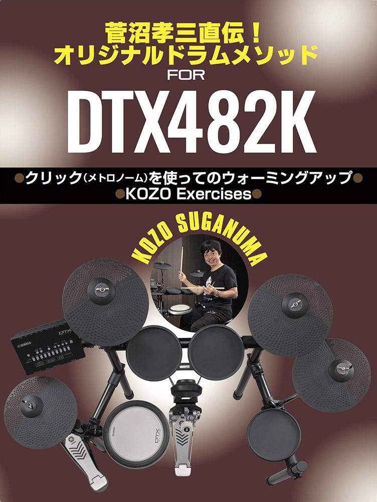 DTX482K 島村楽器オリジナルセット電子ドラム DTX402シリーズ 関連画像