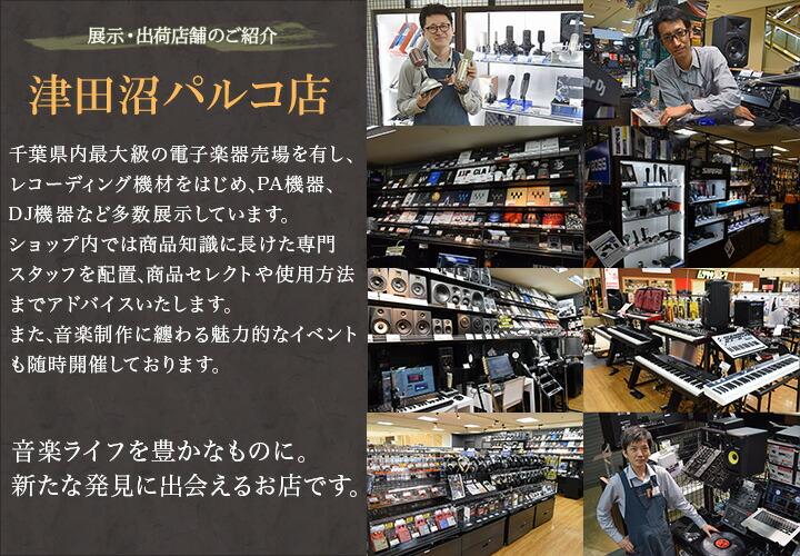 津田沼パルコ店ご紹介