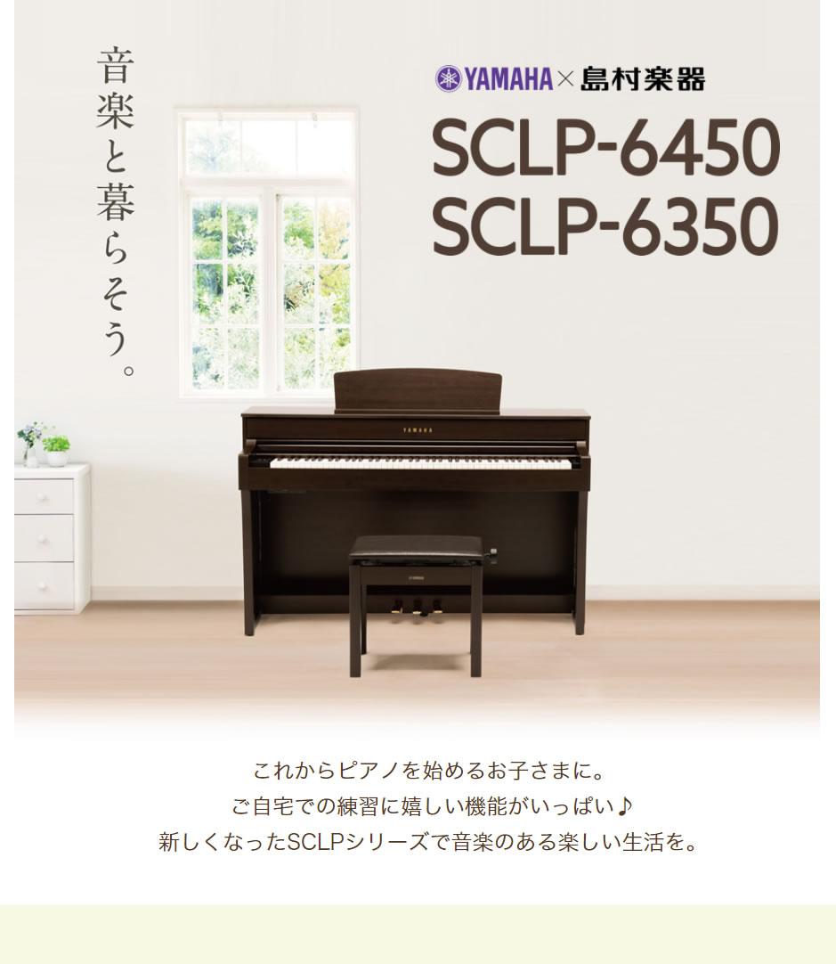 YAMAHA×島村楽器のコラボレーションモデルSCLP6350/SCP6450