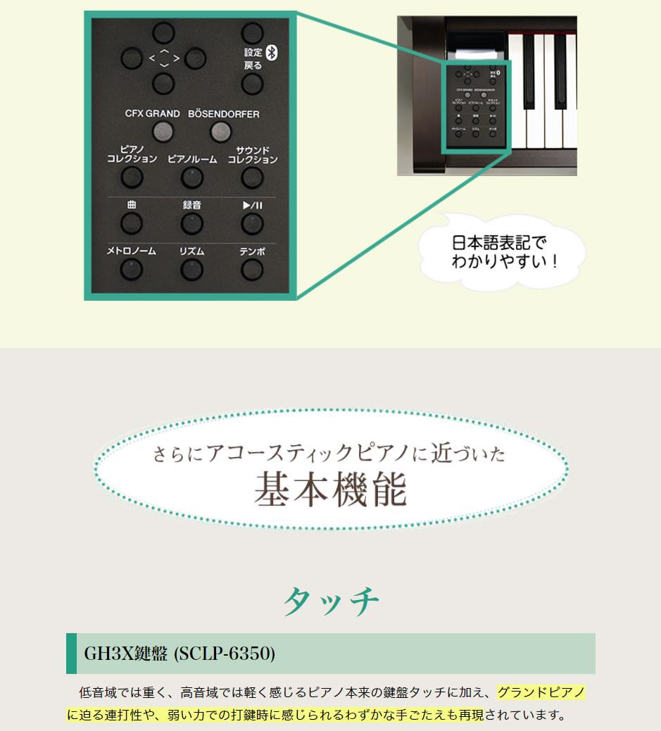 日本語操作パネル