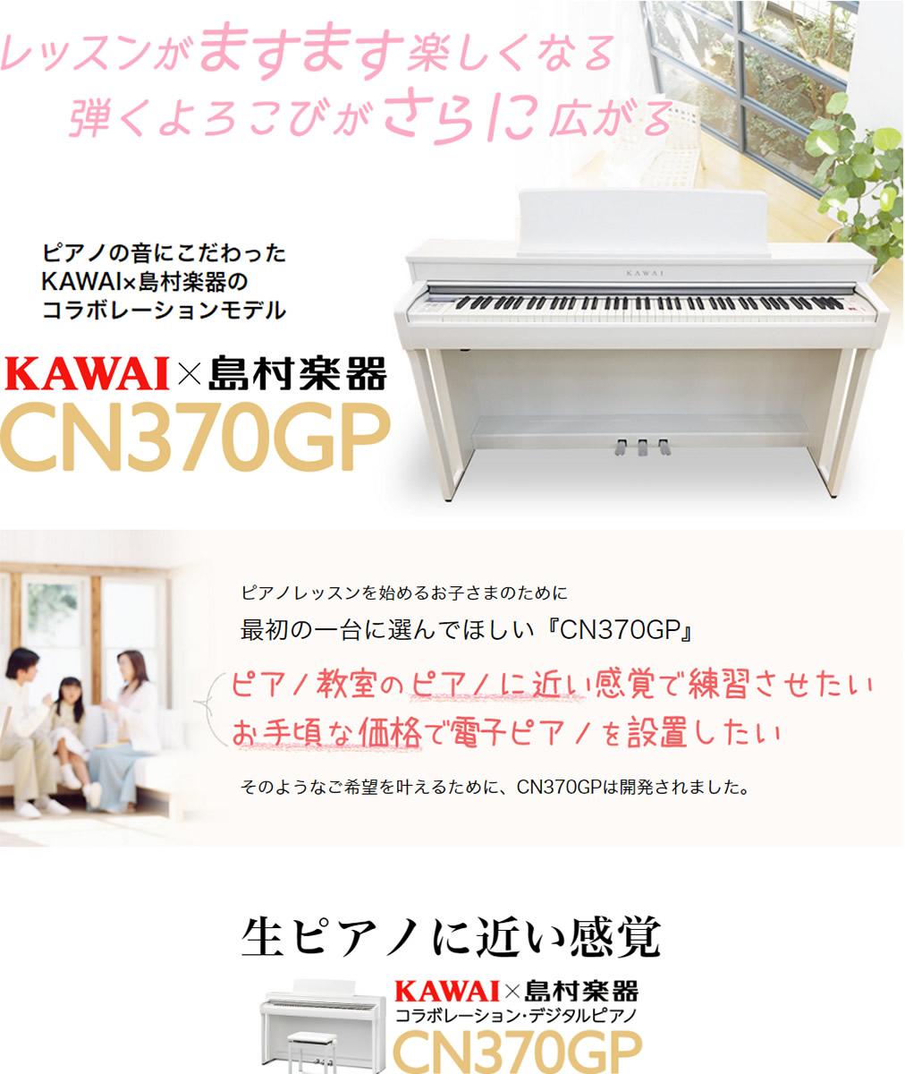 ピアノの音にこだわったKAWAI×島村楽器のコラボレーションモデルCN370GP