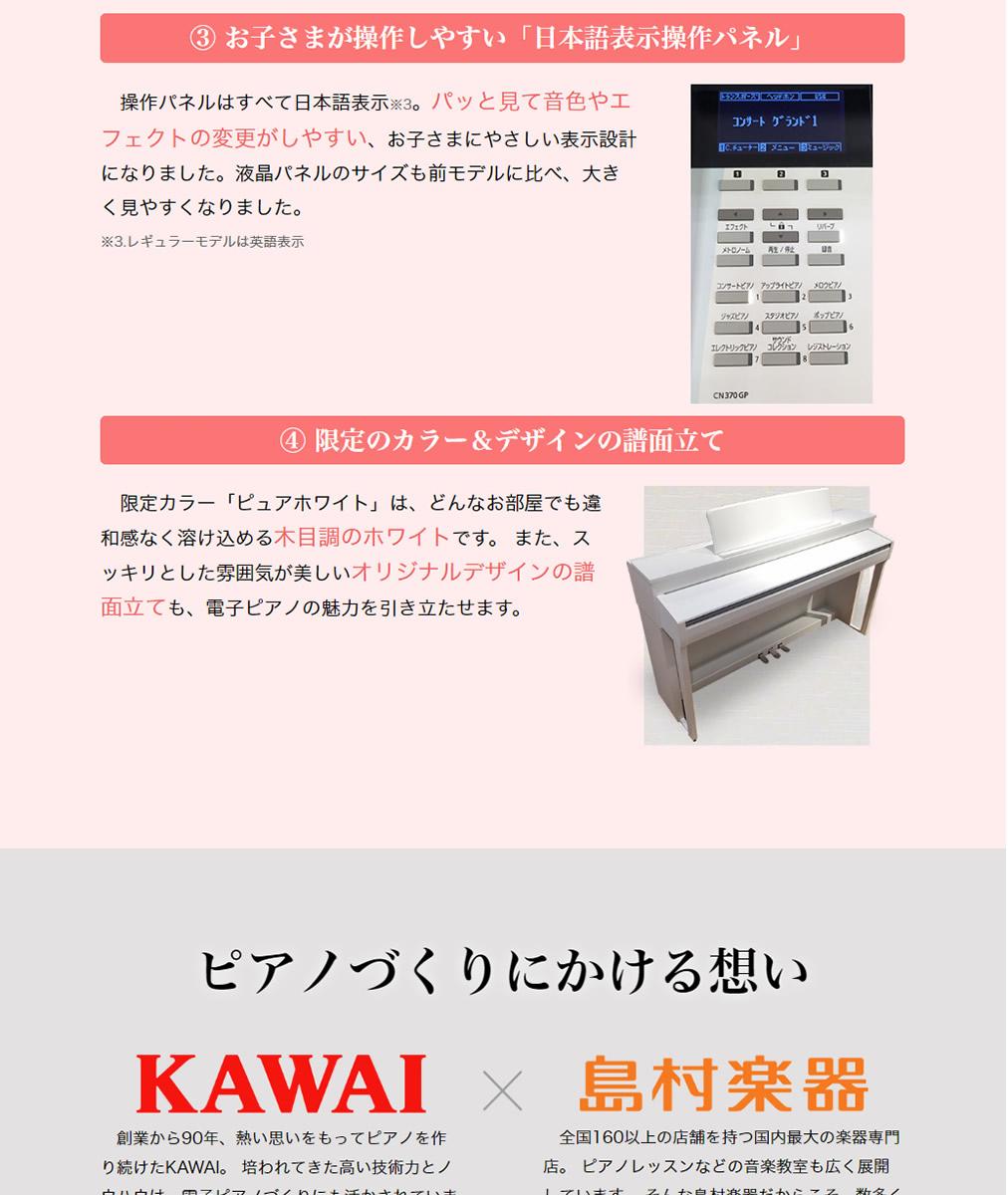 日本語表示パネルと限定色ピュアホワイト
