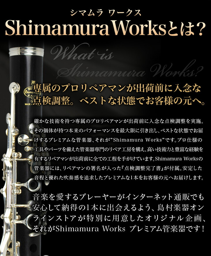 shimamura worksとは