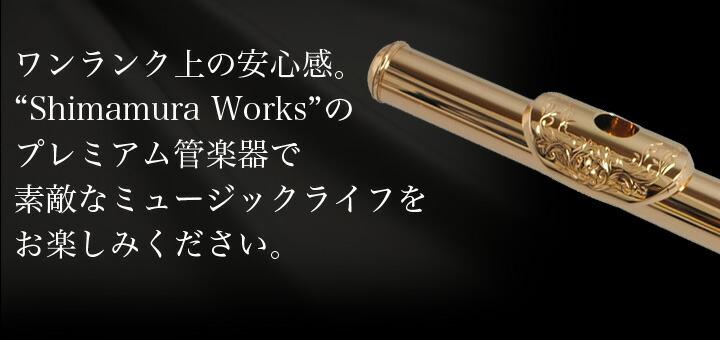 shimamura works ワンランク上の安心感