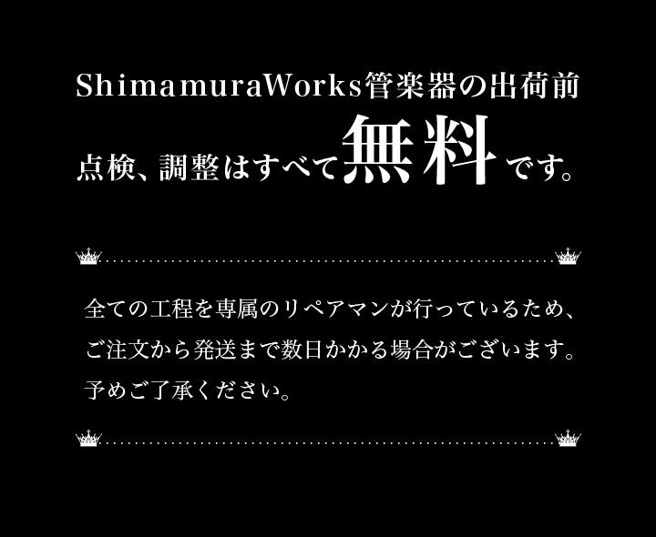 shimamura works 出荷前点検、調整はすべて無料