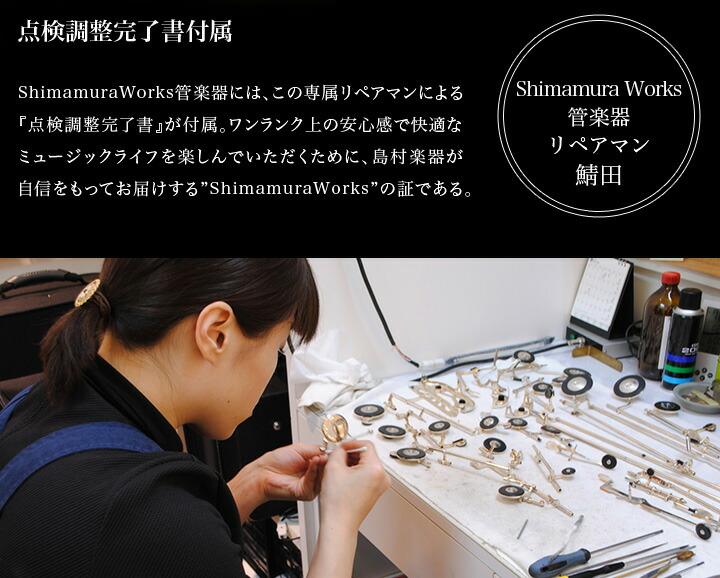 shimamura works リペアマンプロフィール