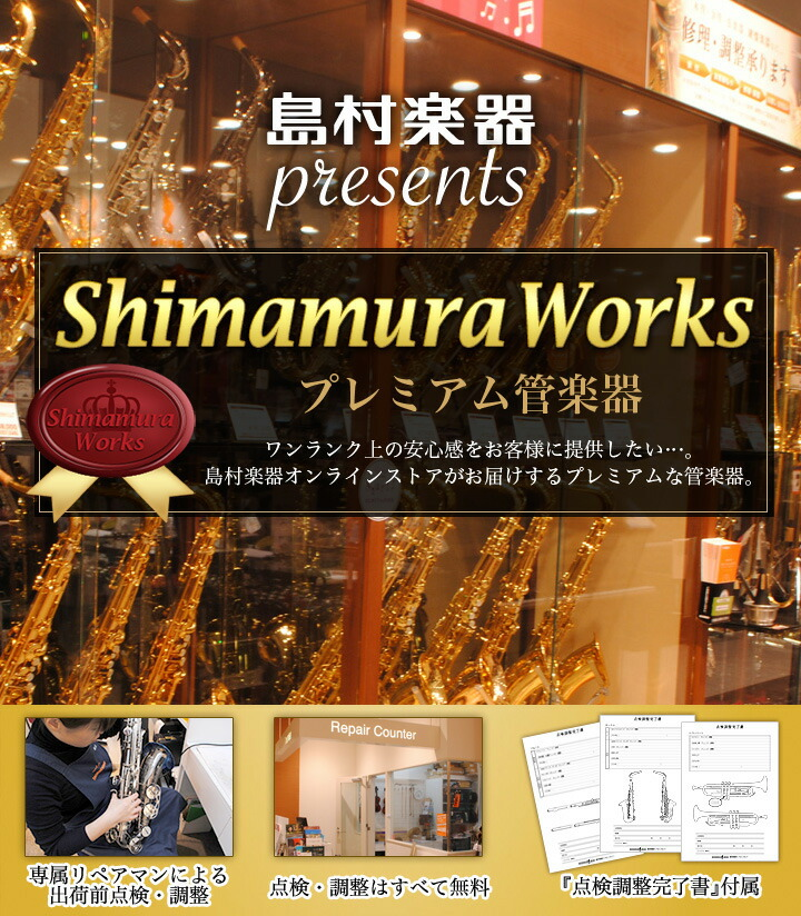 shimamura works プレミアム管楽器 点検調整書付