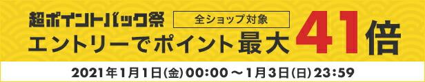 2,500円OFF Viberクーポン