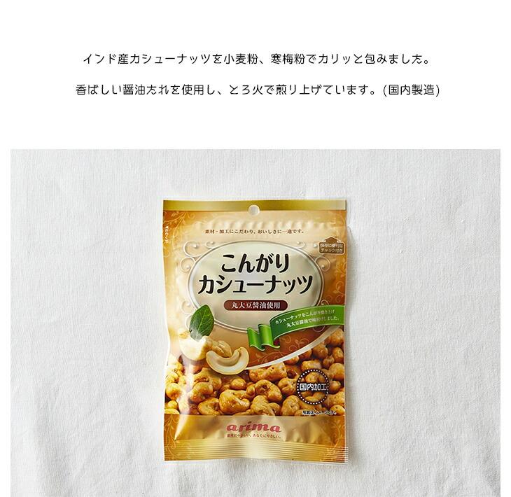味噌汁 カシューナッツ の