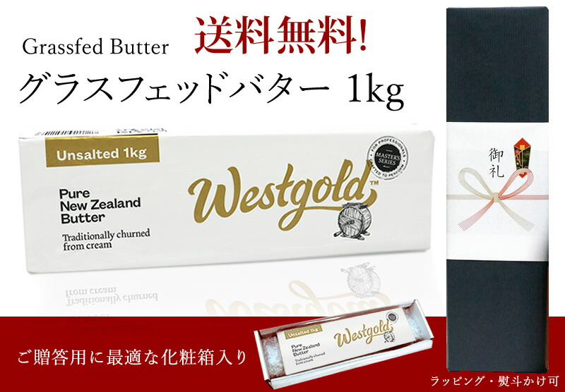 グラスフェッド 無塩バター 1kg