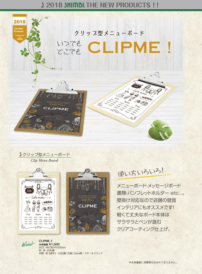 CLIPME-1(クリップ型メニューボード )