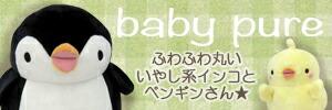 baby pure トリ