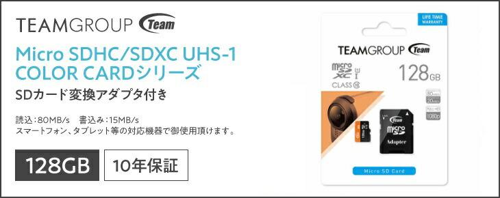 UHS-1規格に対応 様々なデバイス(パソコン・スマホ・タブレット・デジカメビデオ)に御使用 Team MicroSD SDXC 128GB 型番 TUSDX128GUHS03 UHS-1 Class10 SDカード変換アダプタ付き 10年保証
