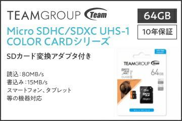 Team チーム MicroSD 64GB SDXC UHS-1 Class10 型番 TUSDX64GUHS03 10年保証 SDカード変換アダプタ付き スマートフォン、タブレット等の対応機器で御使用頂けます
