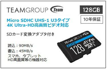 Team 128GB MicroSD Card SDXC SDアダプタ付 型番 TEAUSDX128GIV30A103 Ultra HD 4K UHS-1 U3 A1 V30 Read:90MB/s 10年保証
