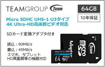 Team 64GB MicroSD Card SDHC SDアダプタ付 型番 TEAUSDX64GIV30A103 Ultra HD 4K UHS-1 U3 A1 V30 Read:90MB/s Write:45MB/s 10年保証