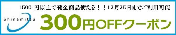 靴全商品 1500 円以上で使える 300円 OFFクーポン!!