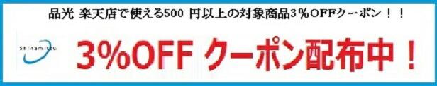 全商品 500 円以上で使える 3% OFFクーポン!(8月)