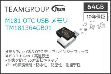 Team USB3.1 64GB M181 OTG (Tyepe-A&Type-C) 型番 TM181364GB01 フラッシュメモリー 回転式USBを採用 転送速度 5Gbps 保証1年