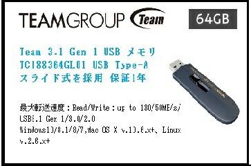 USB 3.1 Gen 1(USB 3.0)64GB スライド式USBを採用 USB Type-A インターフェース:USB3.1 Gen 1/3.0/2.0 eam USB 64GB 3.1 Gen 1 フラッシュ メモリ 型番 TC188364GL01 フラッシュメモリ ペンドライブディスク スライド式を採用 保証1年 USB Type-A