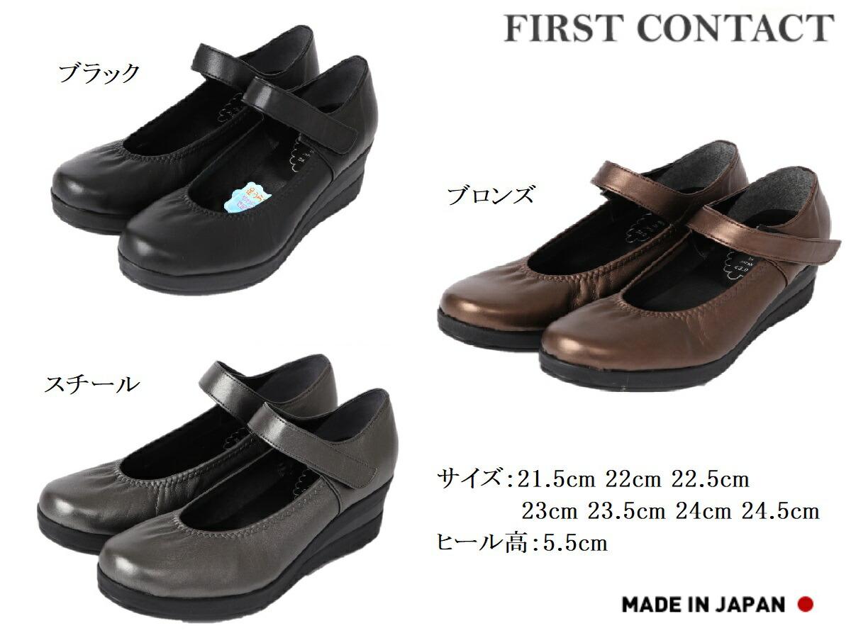 First Contact 39046 ファーストコンタクト 厚底カジュアル シューズ 日本製 衝撃吸収性 ウレタン 低反発