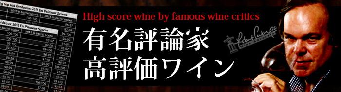 有名評論家高評価ワイン
