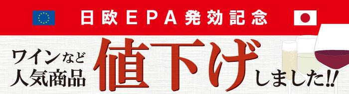 日欧EPA発効記念セール