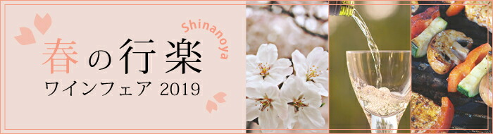 春の行楽フェア