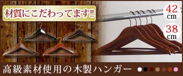 高級素材使用の木製ハンガー
