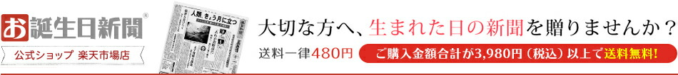 お誕生日新聞 楽天市場店