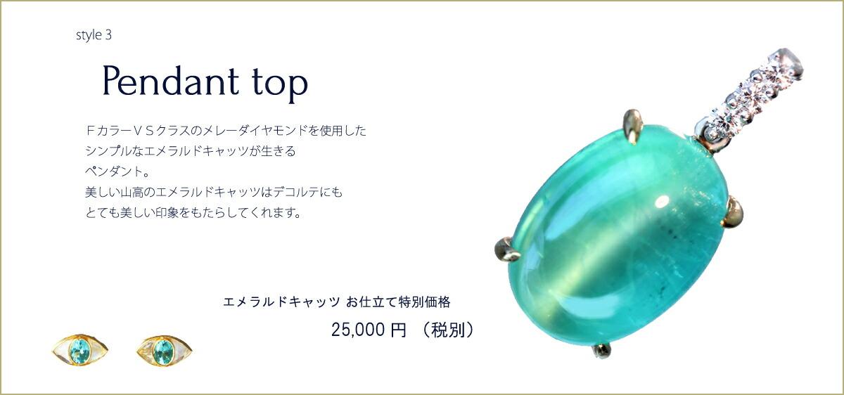 エメラルドキャッツアイ 特別受注会 -ペンダントトップ加工-