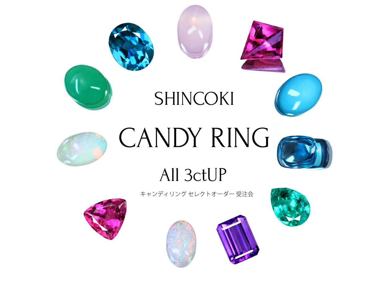 SHINCOKI キャンディリング オーダー会
