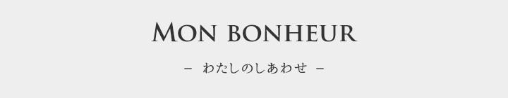 """Mon bonheur """"わたしのしあわせ"""""""